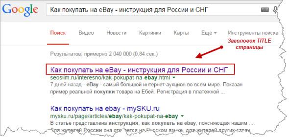 Выдача поисковой системы Гугл