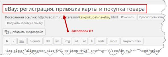 Создание заголовка H1 в текстовом редакторе WordPress