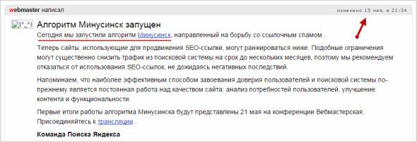 Фильтр Минусинск запущен