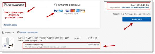 Переходим в PayPal