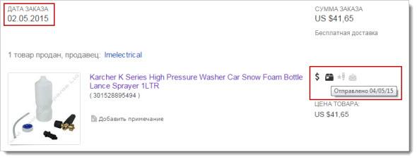 Статус заказа в Мой eBay