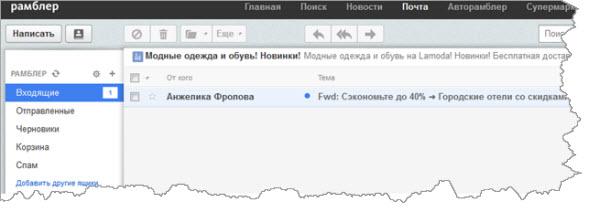 Входящие письма пользователей