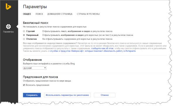 Настройки поисковика Bing