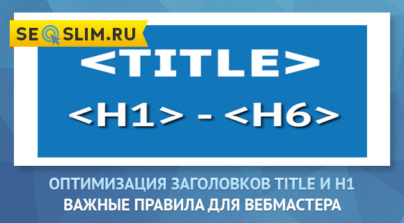 оптимизация заголовков h1 и title