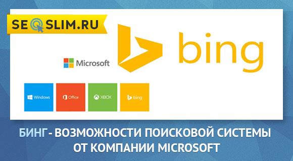 Поисковик Bing
