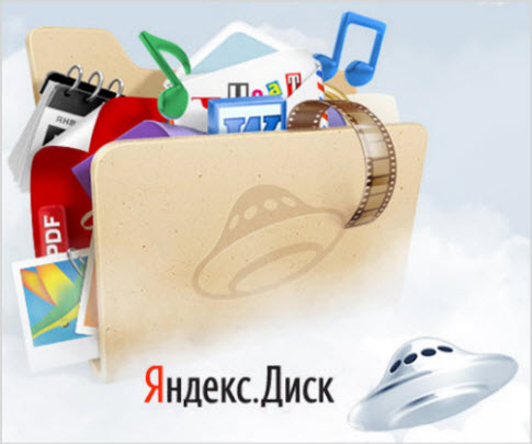 сервис от Яндекс Диск