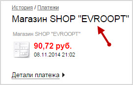 покупка товара Яндекс картой