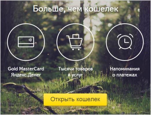 открыть кошелек Яндекс