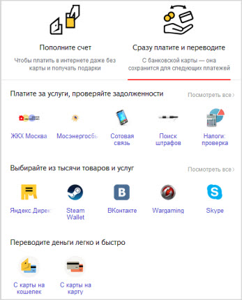 личный кабинет Yandex Money