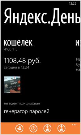 Приложение Яндекс.Деньги в действии
