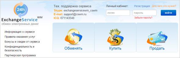 ExchangeServiceWM