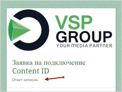Подключение Content ID в YouPartnerWSP