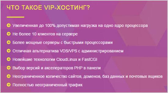 Что такое VIP-хостинг от Евробайт