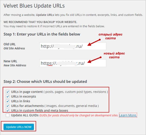обновление URL адресов