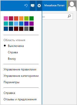 параметры интерфейса Аутлук