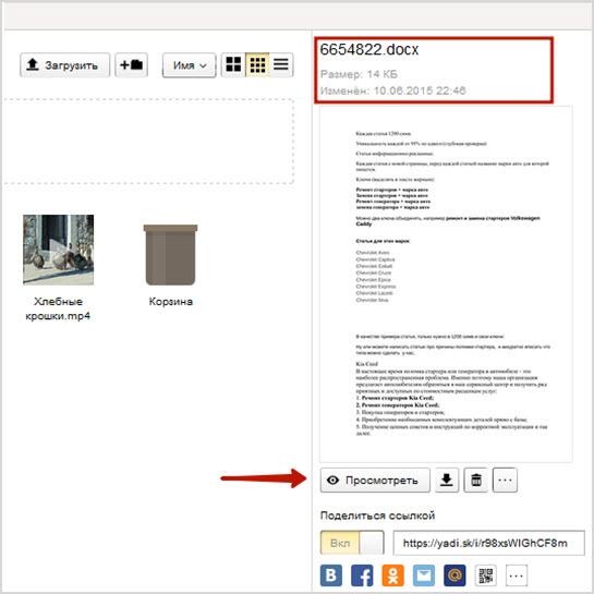 Информация о хранящихся файлах на Диске