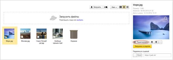 фоторедактор от Яндекс Диск