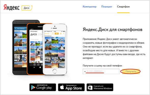 Yandex Disk для мобильных устройств