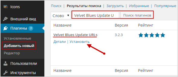 установка Velvet Blues Update URLs