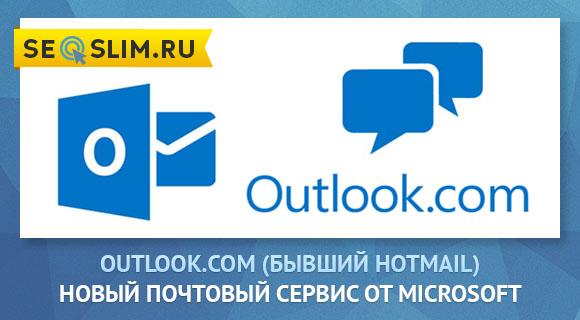 почтовый сервис Outlook (бывший Hotmail)