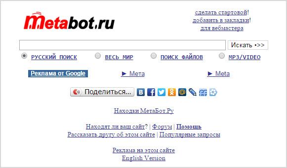 Поисковая система MetaBot.ru