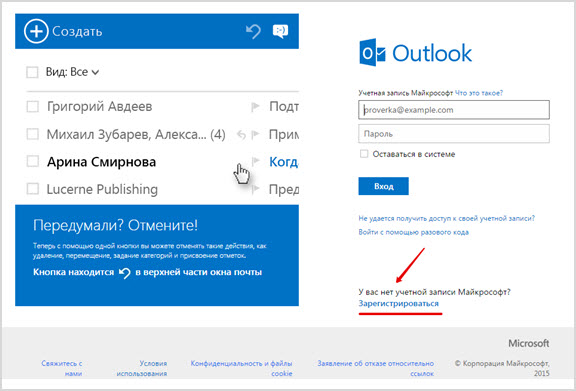 Как сделать свою почту outlook