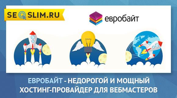 Тест хостинг-провайдера Eurobyte