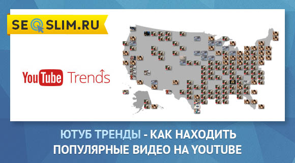 Инструменты Trends: Map, Dashboard и Blog