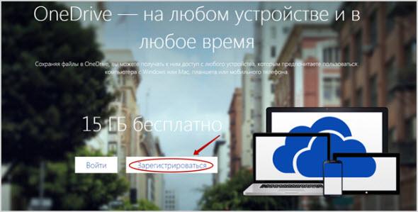 регистрация в облаке OneDrive