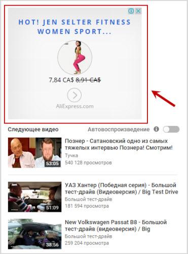 Реклама от Google Adsense в похожих роликах