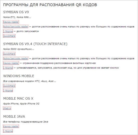 список сервисов по расшифровке баркодов