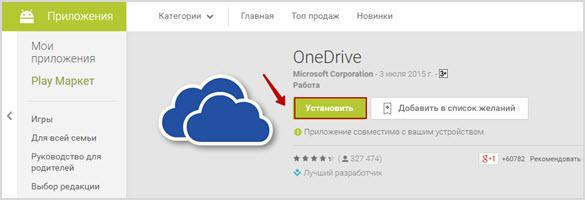 установка мобильного приложения для Android