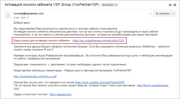Активация личного кабинета VSP Group