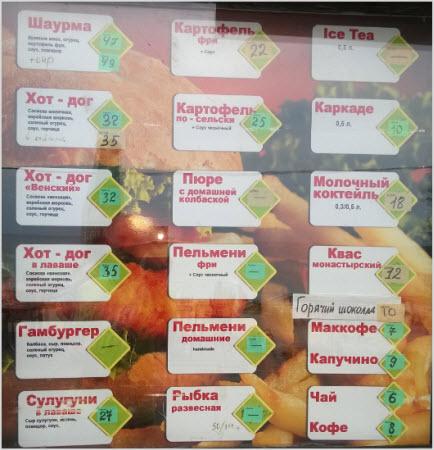 цены на продукты в городе Ильичевск