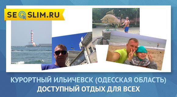 Черное море Ильичевск Одесская область