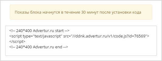 код рекламы Advertur