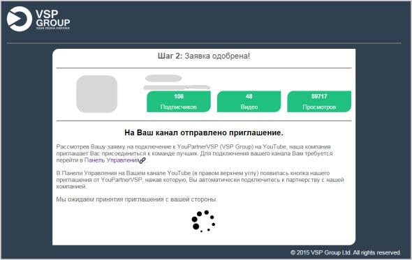 одобрение заявки на подключение канала