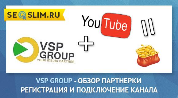 Партнерская программа VSP Group