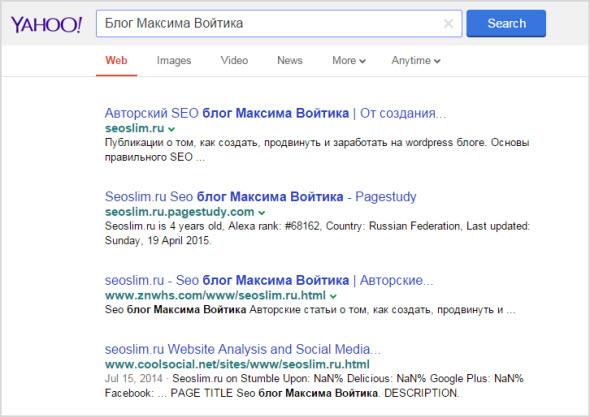 поисковая выдача сайтов