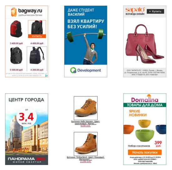 пример рекламы от Advertur