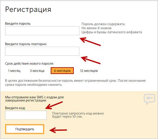 процедура регистрации QIWI