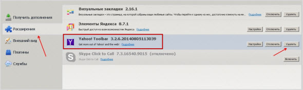расширение Yahoo для браузеров