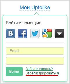 регистрация в UpToLike
