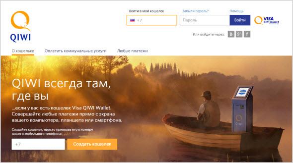 сайт платежной системы qiwi