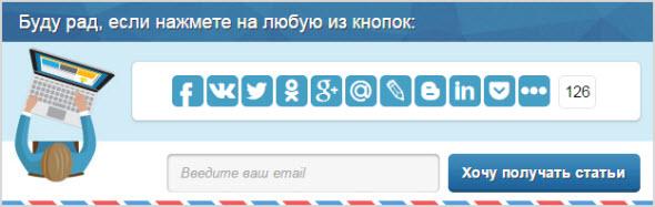 социальные кнопки от UpToLike на seoslim.ru