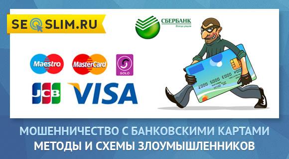 Способы мошенничества с банковскими картами