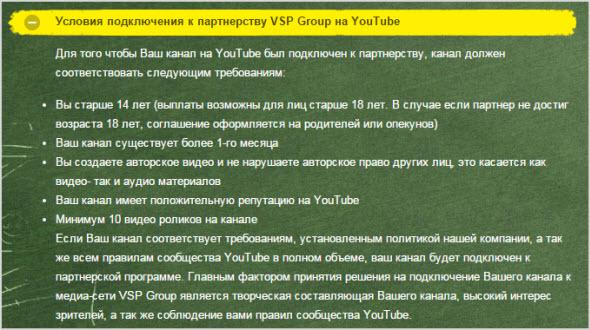 условия подключения к VSP Group