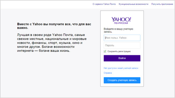 Yahoo почта Mail