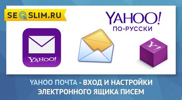 Яхоо почта по-русски