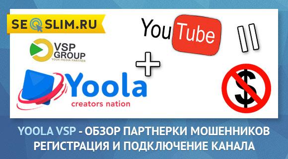 yoola партнерка мошенников